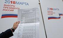 Образец избирательного бюллетеня для выборов президента РФ 18 марта 2018 года