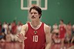 В спортивной драме Кирилл сыграл роль легенды советского баскетбола