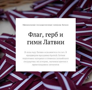Флаг, герб и гимн Латвии