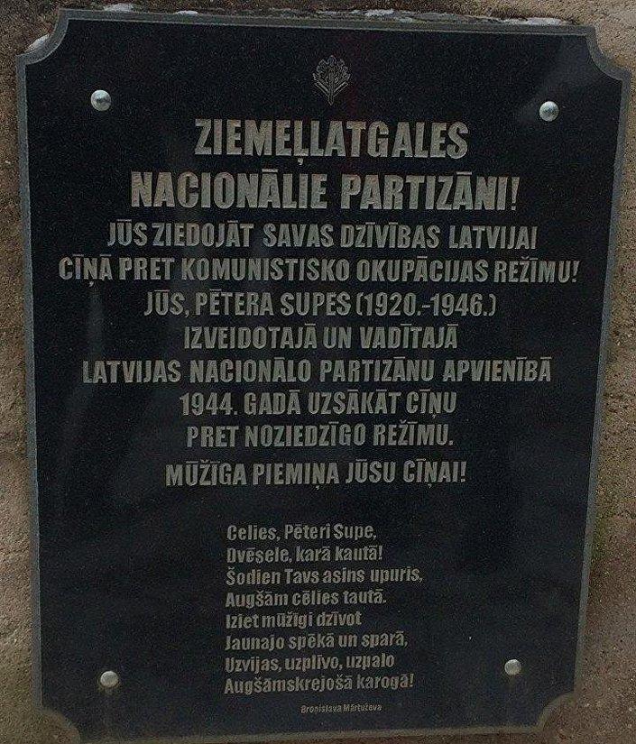Плита на центральном памятнике командиру лесных братьев Петерису Супе в Виляки