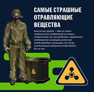 Самые страшные отравляющие вещества