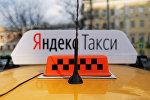 Световой короб на крыше автомобиля службы Яндекс.Такси.