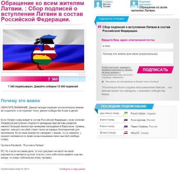 Screenshot avaaz.org