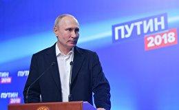 Vladimira Putina paziņojums Krievijas prezidenta vēlēšanu noslēgumā