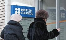 Lielbritānijas padomes nodaļa Krievijā