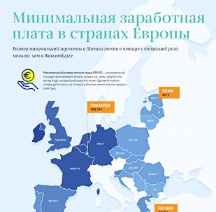 Минимальная заработная плата в странах ЕС