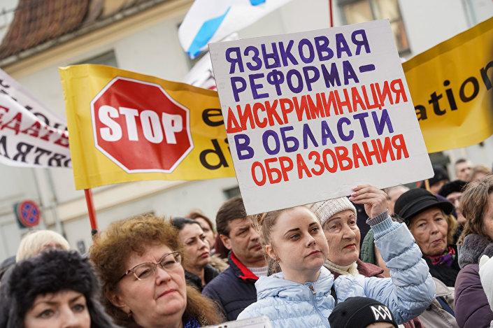 Марш рассерженных родителей в Риге в знак протеста против реформы в русских школах