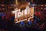 Международный вокальный конкурс Ты супер! на НТВ