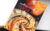 Книга Александра Ольбика Судный день