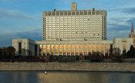 Krievijas valdības nama ēka