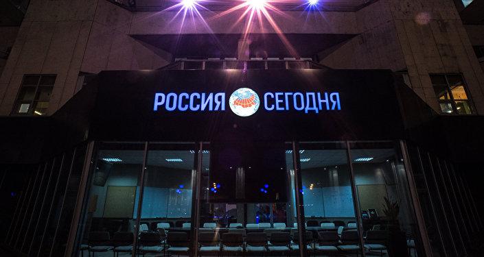 Starptautiskā ziņu aģentūra Rossija segodņa